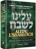 Aleinu L'Shabeach - Devarim