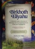 Birkoth Eliyahu