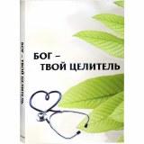 Garden of Healing [Russian]