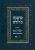 Dirshu Mishna Berurah 242-255