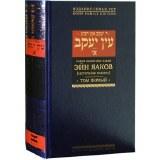 Ein Yaakov Volume 1
