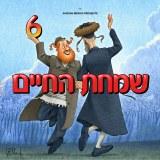 Simchas Hachaim 6