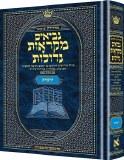 Czuker Edition -  Yirmiyah