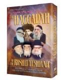 Roshei Yeshiva Haggadah - V1