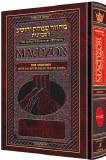Interlinear Machzor: Shavuos