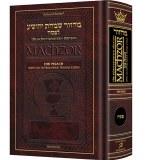 Interlinear Machzor: Pesach