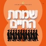 Simchas Hachaim 8