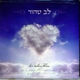 Lev Tahor - Volume 3