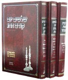 Shloshim Yom Kodem Hachag 3V