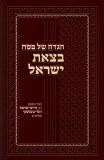 Haggadah B'Tzeis Yisrael