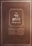 Ezer L'shulchan - Ta'aruvos