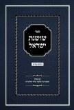 Shoshanas Yisrael - Purim