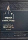 Metsudah Machzor Rosh Hashanah