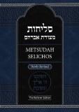 Metsudah Selichos-Revised