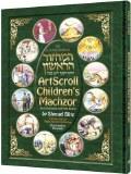 Artscroll Children's Machzor