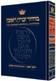Ashkenaz Rosh Hashanah Machzor