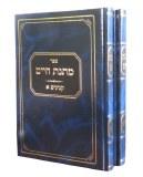 Matnas Chaim: Kinyanim 2 V Set