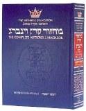 Machzor Rosh Hashanah LG Size