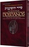 Interlinear Hoshanos