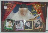Rav Chaim Kanievsky Puzzle 130