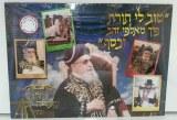 Rav Ovadia Yosef Puzzle 42 Pcs