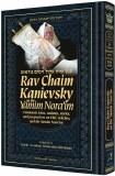 Rav Kanievsky on Yamim Noraim