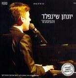 Yonatan Shainfeld Piano