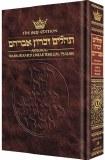 Transliterated Tehillim