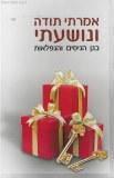 I Said Thank You [Hebrew]