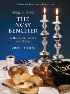 NCSY Bencher - Ivrit Edition