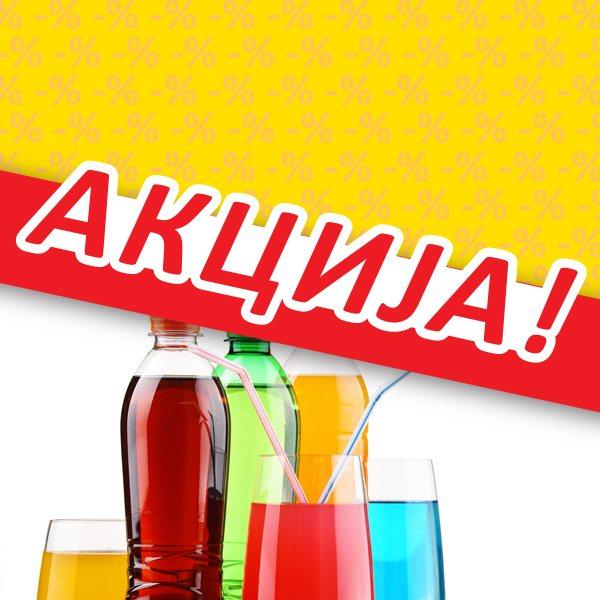 Акција пијалаци