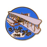 Wright Brothers Lapel Pin