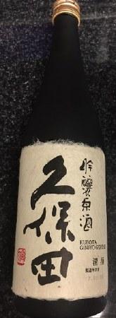 """Kubota, """"Senjyu,"""" Ginjo Sake, Nigaata, Japan 720ml"""