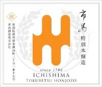 Ichishima Shuzo, Honjozo Tokubetsu, Sake 720ml