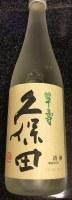 """Kubota, """"Suijyu, Nama Dai Ginjo Sake, Niigata, Japan 720ml"""