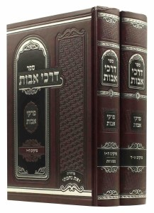 Sefer Darchei Avos Pirkei Avos 2 Volume Set [Hardcover]