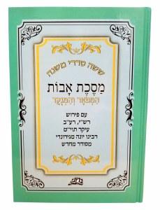Maseches Avos Hamefoar V'hamenukad Rabbeinu Yona [Hardcover]