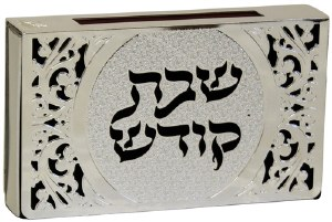Matchbox Holder with Silver Colored Lazer Cut Swirled Branch and Shabbos Kodesh Circle Design
