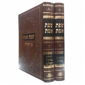 Sfas Emes Al Hatorah 2 Volume Set Peer Hasfari [Hardcover]