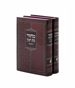 Machzor Eis Ratzon Pocket Size 2 Volume Set Burgundy Laminated Sefard
