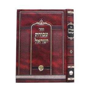 Avodas Yisrael [Hardcover]
