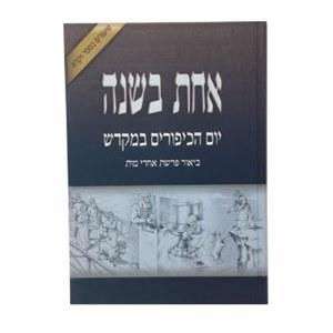 Achas B'shana Yom Kippur [Hardcover]