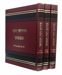 Midrash Rabbah Hamefoar 3 Volume Set [Hardcover]