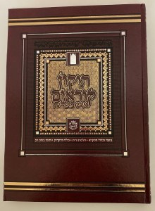 Tikkun Korim Ish Matzliach Extra Large Size [Hardcover]