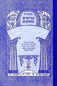 Nach Metzudos Yehoshua Shoftim [Hardcover]