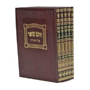 Chasam Sofer Al Hatorah 5 Volume Set [Hardcover]