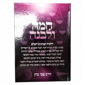 Chamah Ulevanah Rav Cohen [Hardcover]