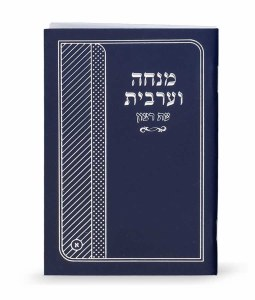 Mincha Maariv Laminated Booklet Blue Embossed with Silver Design [Paperback]