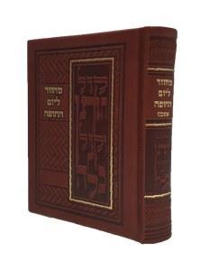Machzor L'Yom HaChupah Ashkenaz Brown [Hardcover]