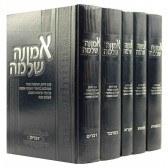Emunah Shelaima 5 Volume Set [Hardcover]